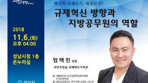 성남시, 4차 산업혁명시대 '규제혁신 방향과 공무원의 역할' 강연