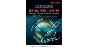 '저작권 기술의 미래, 블록체인을 논하다' 문체부 7일 ICOTEC 개최