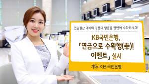 KB국민은행, '연금으로 수확행(幸)! 이벤트' 실시