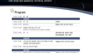 한국광기술원, 7일 광융합기반 미래 '광의료 심포지움' 개최
