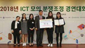 KISA, 2018년 ICT 모의 분쟁조정 경연대회 개최