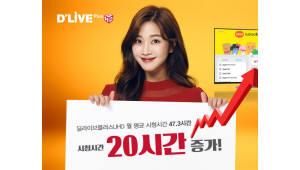 """딜라이브 OTT 시청시간 증가추세...""""누적 판매량 30만대 육박"""""""