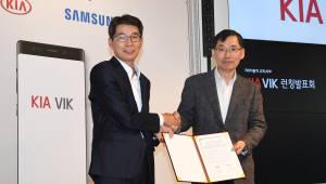 """기아차-삼성전자, 커넥티드 서비스 공동개발…""""국가대표 완성차·전자업체간 협력"""""""