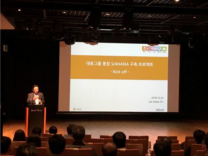 대웅그룹 통합 S4 HANA 구축 프로젝트 킥오프 행사. 대웅제약 제공