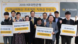 KB국민은행, 사회적 기업 6곳에 1억원 지원