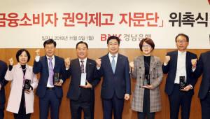 BNK경남銀, '금융소비자 권익 제고 자문 위원' 위촉