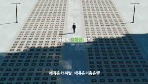 애큐온, 첫 브랜드 광고 2편 공개