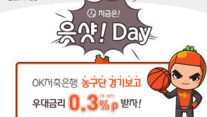 OK저축銀, 年 2.2% 주는 '중도해지OK정기예금 읏샷! Day' 프로모션