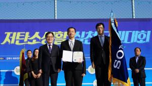 소니코리아, 온실가스 감축·저탄소 실천으로 '국무총리상' 수상