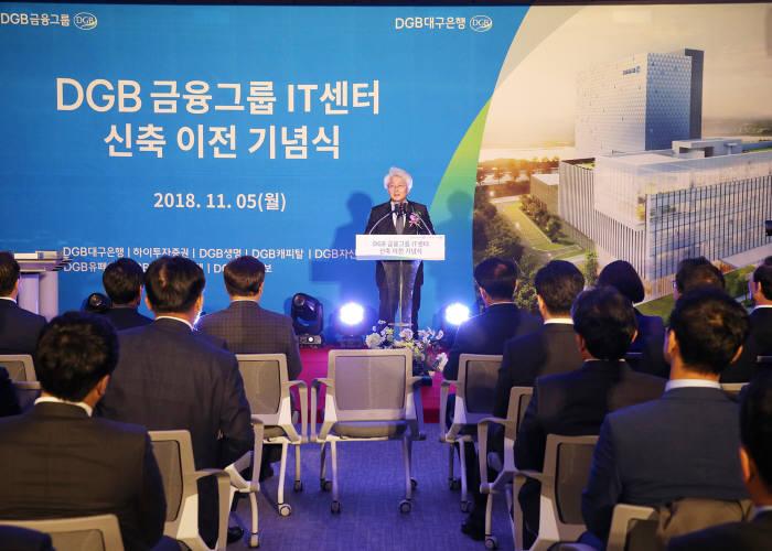 김태오 DGB금융그룹 회장이 신축 이전 기념식에서 축사를 하고 있다.