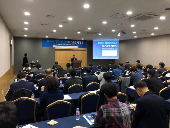 한국SW산업협회가 서울 강남 과학기술회관에서 업계 관계자를 대상으로 IT분야 직무수준체계 의견수렴 세미나를 개최하고 있다. 한국SW산업협회 제공