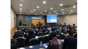 한국SW산업협회 정보기술ISC, IT분야 직무수준체계 의견 수렴 세미나 개최