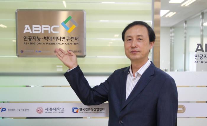 세종대 인공지능-빅데이터 연구센터는 국내 중소기업의 빅데이터 활용을 지원해 가시적 성과를 거두고 있다. 유성준 연구센터장이 센터를 소개하고 있다.