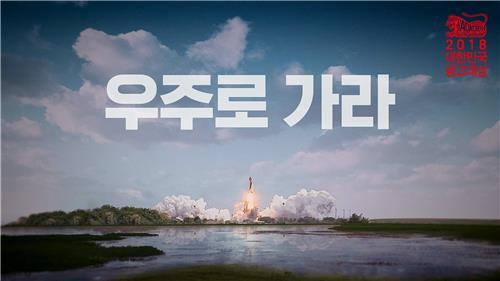 2018 대한민국 광고대상에서 통합미디어 부문 대상을 받은 이노션 월드와이드의 SK하이닉스 기업 PR 캠페인.