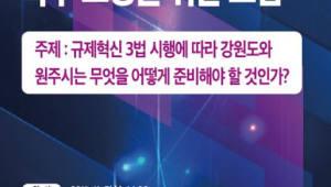 강원도 헬스케어 특구 조성 포럼 7일 원주에서 개최