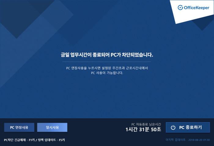 지란지교소프트, 오피스키퍼에 'PC OFF' 기능 추가