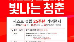 "GIST, 설립 25주년 기념행사 8~15일 개최…""힘찬 도약 다짐"""
