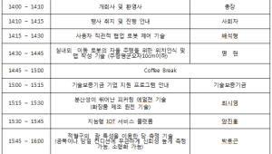 KAIST, 14일 '중소기업 사업화 유망 기술이전 설명회' 개최