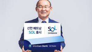 신한은행, 베트남 SOL 출시