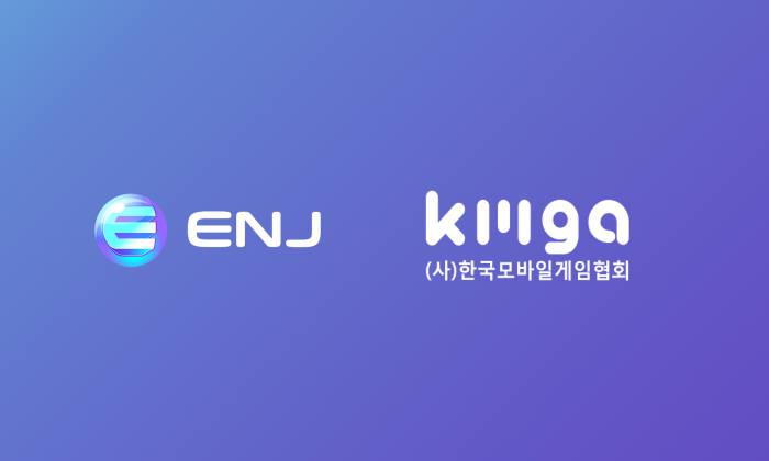 한국모바일게임협회, 엔진코인과 블록체인 게임 활성화 맞손