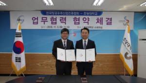 초당대-한국항공우주산업진흥협회, 항공우주산업분야 발전 MOU 체결