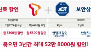 SK텔레콤· ADT캡스, 결합상품 'T&캡스' 출시