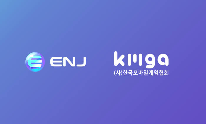 한국모바일게임협회, 엔진사와 블록체인 게임 개발 활성화 위한 업무협약 체결