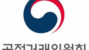 공정위, '경쟁영향평가 매뉴얼' 개정 제작