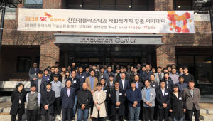 SK종합화학, 2018 친환경플라스틱과 사회적 가치 창출 아카데미 열어