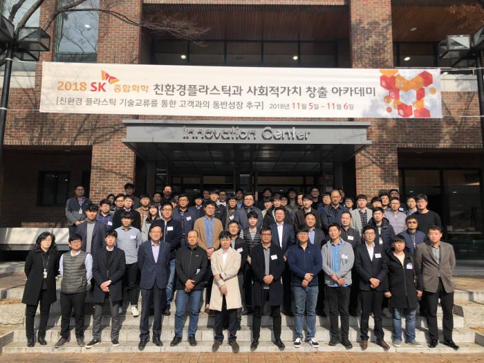SK종합화학은 5~6일 이틀 간 고객사 40곳을 대전 이노베이션 센터에 초청, 2018 친환경플라스틱과 사회적가치 창출 아카데미를 개최했다. [자료:SK이노베이션]