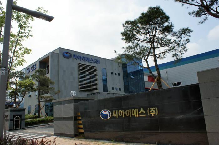 씨아이에스 본사 전경.