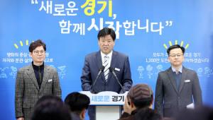 경기도, 208개 부서·기관 대상 특혜 채용실태 전수감사