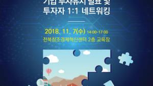 전북혁신센터·씨앤씨밸류, 초기 창업기업 투자 IR