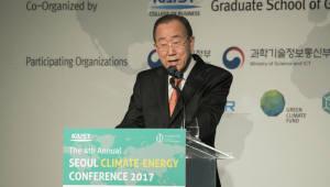 16일 서울 신라호텔서 제5회 기후-에너지 컨퍼런스 열린다