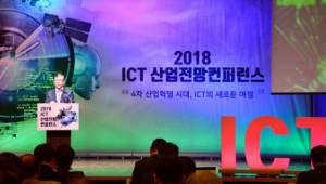 '2019 ICT 산업전망콘퍼런스' 개최