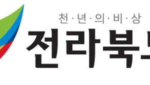 전북도, 블록체인 산업 육성...창업·이전기업 집중 지원