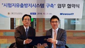 와우소프트, 시험지 유출방지시스템 서울IT고등학교에 시범 구축