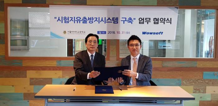 배종상 와우소프트 대표(오른쪽)와 장수현 서울아이티고등학교 교장이 시험지유출방지시스템 구축 업무 협약을 체결했다.