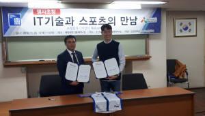 스포츠 IT기업 QMIT-조선대 스포츠산업학과, 산학협력 협약 체결