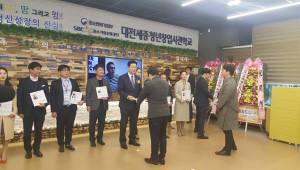 중소기업진흥공단, 대전세종-충북청년창업사관학교 개소