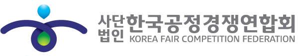출처:공정경쟁연합회 홈페이지.