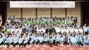 IT여성기업인협회, 이브와 ICT멘토링 성황리 개최
