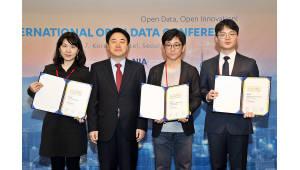 행안부 '2018 오픈데이터 국제 컨퍼런스 개최'…공공데이터 활용, 각국 혁신 사례 공유