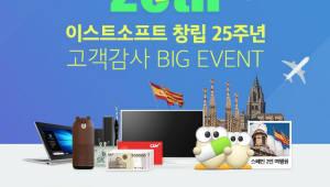 이스트소프트, 창립 25주년 기념 '구매 고객 대상 선물 증정 이벤트'