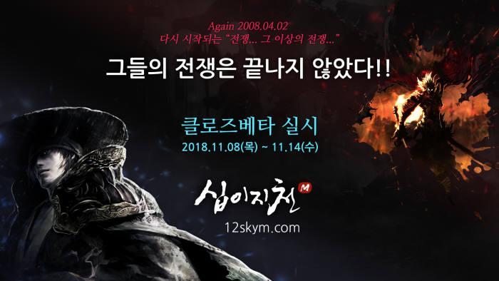 엔토리, 무협 MMORPG '십이지천M' 플레이 영상 공개