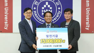 차메디텍-삼흥직물 한남대에 발전기금 기탁