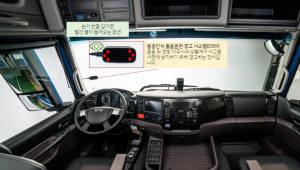 [단독]'동공 인식' 졸음운전 경고, 국산 상용차에 첫 탑재