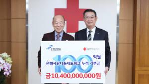 은행연합회, 대한적십자사에 성금 6억원 전달