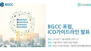 BGCC, 국회도서관서 'ICO·상장가이드라인 포럼' 개최한다