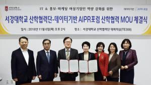 서강대 산학협력단 - 데이타기반 AIPR포럼 업무협약 체결